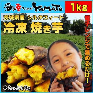 冷凍焼き芋 茨城県産シルクスイート 山盛り1kg ギフト スイーツ さつまいも サツマイモ