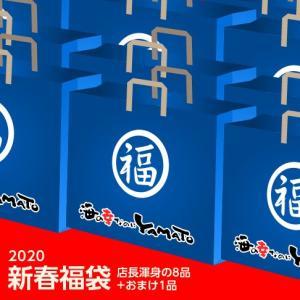 """海の幸がドッサリ 2020年 新春 店長本気の海鮮""""福袋""""セット"""