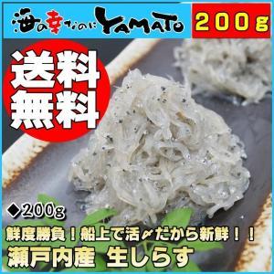 生しらす 瀬戸内産 たっぷり200g  シラス 仔魚 海鮮丼