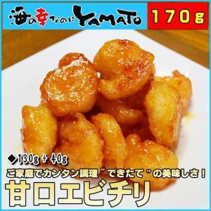 エビチリ 140g 甘口 冷凍食品 訳あり えび 海老...