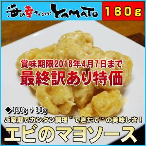 訳あり特価 エビマヨネーズ 130g  賞味期限2018年4...