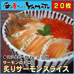 炙りサーモンスライス 20枚 ハラス お刺身、海鮮丼に 冷凍...