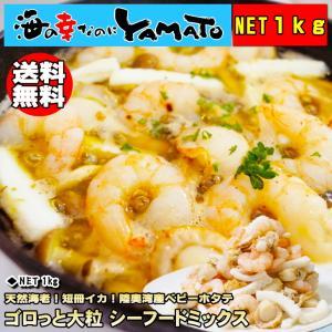 シーフードミックス 1kg  海鮮 サラダ 冷凍食品 天然海老甲イカ 烏賊 ホタテ 帆立