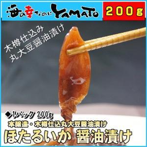 ほたるいか醤油漬け 200g  冷凍食品 おつまみ ホタルイ...