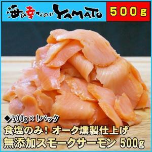 スモークサーモン たっぷり 500g 食塩のみの無添加仕上げ さけ サケ 鮭 トラウト オードブル オーク 燻製