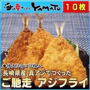 ご馳走アジフライ 大判 80g×10個 長崎県産の真アジでつくりました あじ 鯵 鰺 揚げ物 惣菜