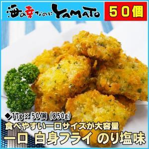 一口 白身魚フライ のり塩味 食べやすい一口サイズ17gが大容量50個入り ホキ 揚げ物 惣菜|海の幸なのにYAMATO