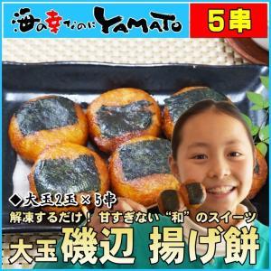 和のスイーツ 磯辺揚げ餅 大玉2個x5串 ポイント 消化 冷凍食品 無添加 冷凍食品 おやつ つまみ