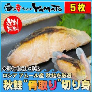 秋鮭骨取り切り身 100g前後×5枚  鮭 さけ サケ 魚 骨とり ほねとり 海の幸なのにYAMATO