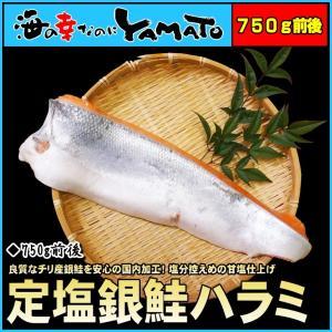 定塩 銀鮭フィレ(半身) 750g前後入 ハラミ サケ さけ おかず お弁当 おつまみ 海の幸なのにYAMATO