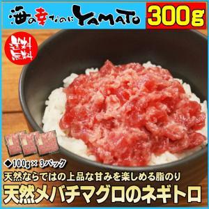 天然メバチマグロのネギトロ 100g×3パック 300gセット 鮪 まぐろ 海鮮 寿司 敬老の日 残...