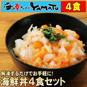 お手軽海鮮丼セット 4パック サーモン 鮭 イカ 烏賊 海老 エビ 寿司 おかず おつまみ 晩酌 海の幸なのにYAMATO
