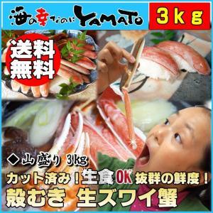生ズワイ蟹 山盛り3kg 殻むき カット済み 生食ok の抜群の鮮度 カニ かに 足 ずわ い しゃぶ 贈答