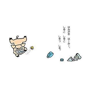 ノンタンはみがきはーみー (赤ちゃん版 ノンタン8)