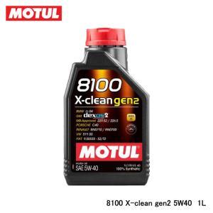 【MOTUL/モチュール】 8100 X-clean gen2 (8100 エクスクリーン ジェン2) 5W40 1L 品番:109896 sfidarestore