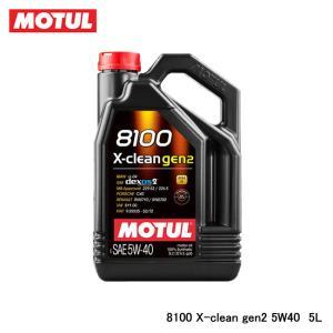 【MOTUL/モチュール】 8100 X-clean gen2 (8100 エクスクリーン ジェン2) 5W40 5L 品番:109897 sfidarestore