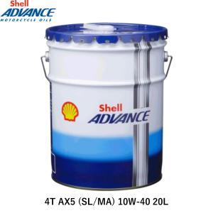 【shell ADVANCE/シェルアドバンス】 4T AX5(Sl/MA) 10W-40 20L sfidarestore