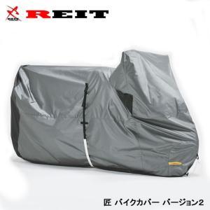 REIT【匠 バイクカバー】タクミ バイクカバーVer2 LLサイドボックスサイズ sfidarestore