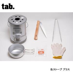 【tab./タブ】 缶ストーブ プラス|sfidarestore