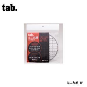 【tab./タブ】 ミニ丸網 1P|sfidarestore