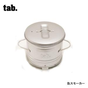 【tab./タブ】 缶スモーカー|sfidarestore