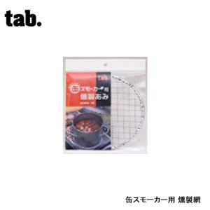【tab./タブ】 缶スモーカー用 燻製網|sfidarestore