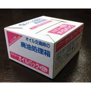 【スミコー】オイル交換用廃油処理箱BOX2リットル用|sfidarestore