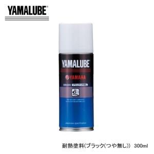 「YAMAHA」【YAMALUBE/ヤマルーブ】 耐熱塗料(ブラック(つや無し)) 300ml 品番:90793-10015 sfidarestore