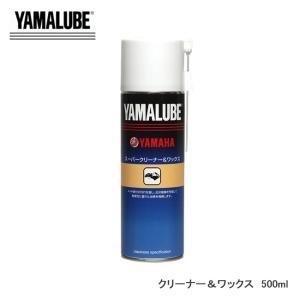 「YAMAHA」【YAMALUBE/ヤマルーブ】 スーパー/180 クリーナー&ワックス 500ml 品番:90793-40076 sfidarestore