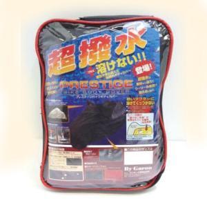【ユニカー工業】 超撥水+溶けないプレステージバイクカバー Lサイズ 品番:BB-2003 sfidarestore