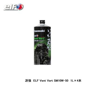 【KAWASAKI/カワサキ】 冴強 ELF Vent Vert SM 10W-50 (エルフ ヴァン・ヴェール) 1L×4本セット sfidarestore