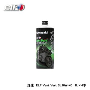 【KAWASAKI/カワサキ】 冴速 ELF Vent Vert SL 10W-40 (エルフ ヴァン・ヴェール) 1L×4本セット sfidarestore