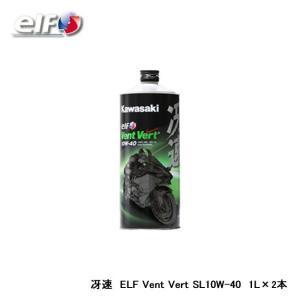 【KAWASAKI/カワサキ】 冴速 ELF Vent Vert SL 10W-40 (エルフ ヴァン・ヴェール) 1L×2本セット sfidarestore