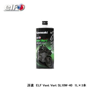 【KAWASAKI/カワサキ】 冴速 ELF Vent Vert SL 10W-40 (エルフ ヴァン・ヴェール) 1L×3本セット sfidarestore