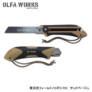 【OLFA WORKS/オルファワークス】 替刃式フィールドノコギリ FS1 サンドベージュ 品番:...