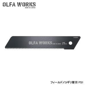 【OLFA WORKS/オルファワークス】 フィールドノコギリ替刃 FS1 品番:OWB-FS1