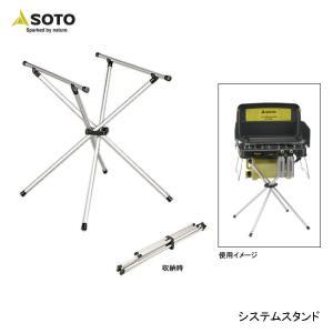 【新富士バーナー】 システムスタンド 品番:st-601