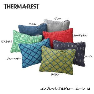 【Therm-A-Rest/サーマレスト】 コンプレッシブルピロー ムーン M 品番:30027|sfidarestore