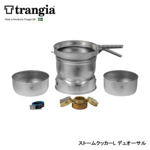 【TRANGIA/トランギア】ストームクッカーL デュオーサル 品番: TR-25-21ULD|sfidarestore