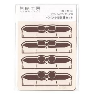 約1/5 デフォルメフィギュア用ペパクラ眼鏡 Bセット sfkobo-ws