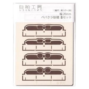 幅20mmペパクラ眼鏡 Bセット[約1/7〜1/8]|sfkobo-ws