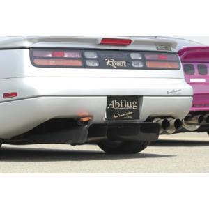 フェアレディ Z32(2シーター)【リアアンダーディフューザー(カーボン) 】Abflug/アブフラッグ|sftshopping