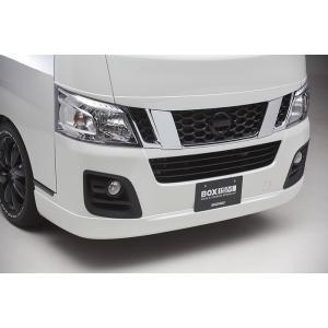 BOXYSTYLE/ボクシースタイル【フロントハーフスポイラー(タイプ1)】キャラバンNV350ナロー用|sftshopping