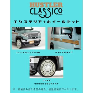 DAMD/ダムド ハスラー HUSTLER【CLASSICO(クラシコ) フェイスチェンジキット+ホイール4本セット】|sftshopping