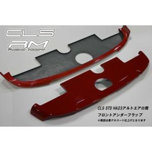 ESB/イーエスビー(CLS/RM)【エアロ専用Fアンダーフラップ】アルトHA23S/V|sftshopping