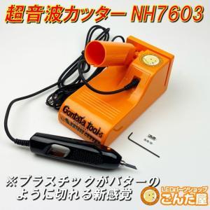 ごんた屋【GONTAYA超音波カッターNH7603】 切断、溶着の万能工具|sftshopping