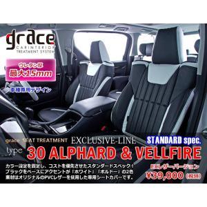 GRACE/グレイス EXCLUSIVE-LINE STANDARD spec【シートカバー】30ヴェルファイア sftshopping