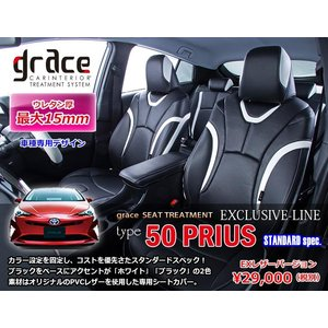 GRACE/グレイス EXCLUSIVE-LINE STANDARD spec【シートカバー】50プリウス sftshopping