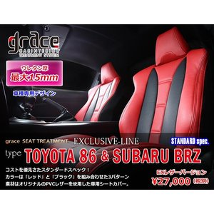 GRACE/グレイス EXCLUSIVE-LINE STANDARD spec【シートカバー】トヨタ 86 & BRZ sftshopping