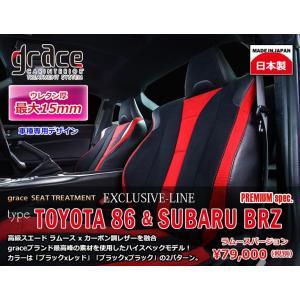 GRACE/グレイス EXCLUSIVE-LINE PREMIUM spec【シートカバー】トヨタ 86 & BRZ sftshopping